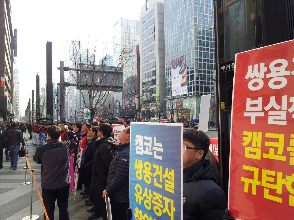 Employees of Ssangyong E&C are demonstrating against KAMCO's decision at the front of KAMCO headguarters.