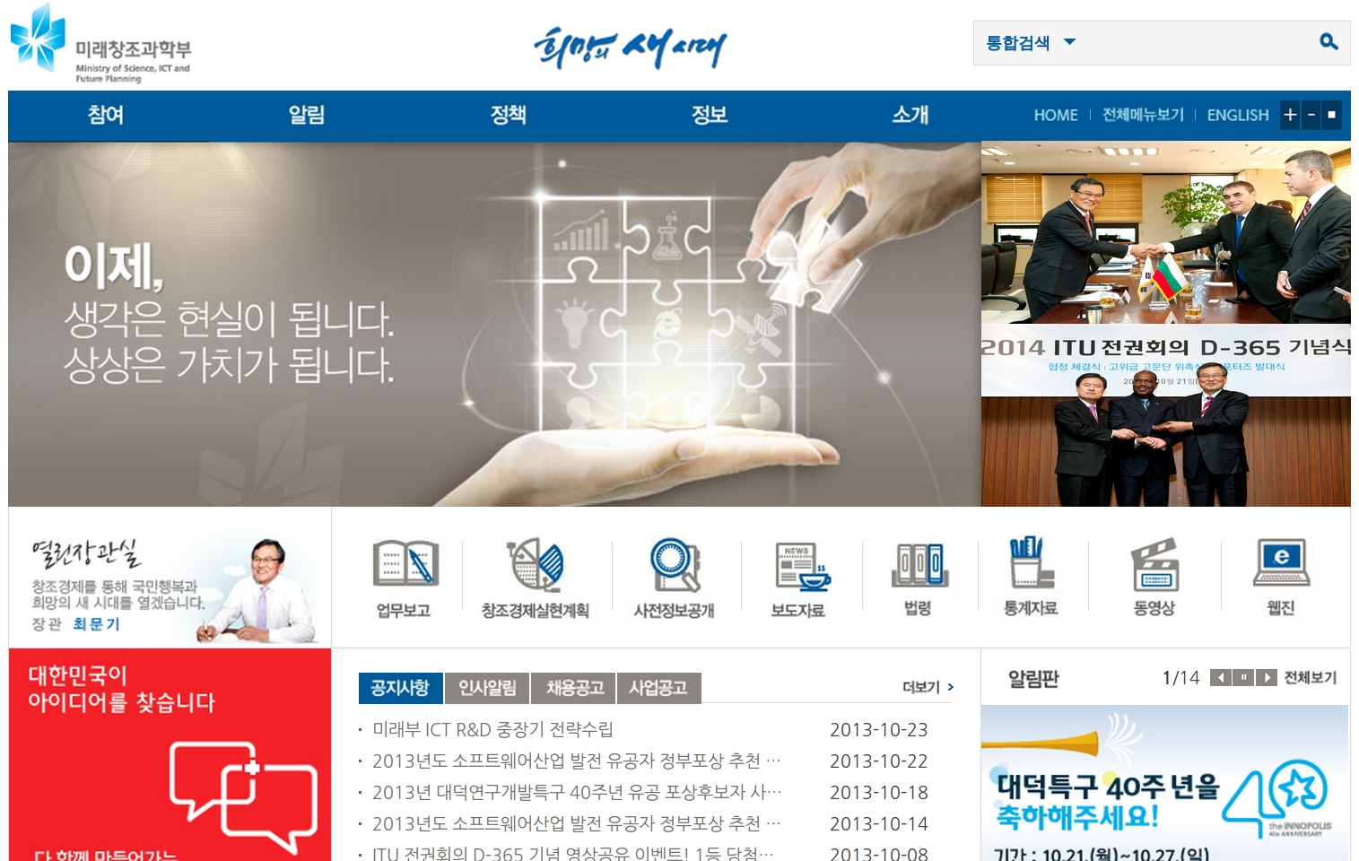 Front page of the MSIP web site, www.msip.go.kr.