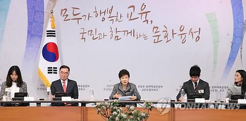 President Park Geun-hye speaks about education reform during a joint policy briefing by the Education and Culture ministries on Feb. 13.