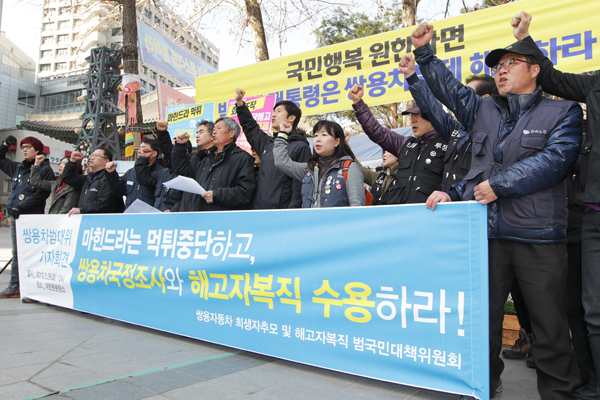 Ssangyong Motors' employees protest working conditions in March 2013.
