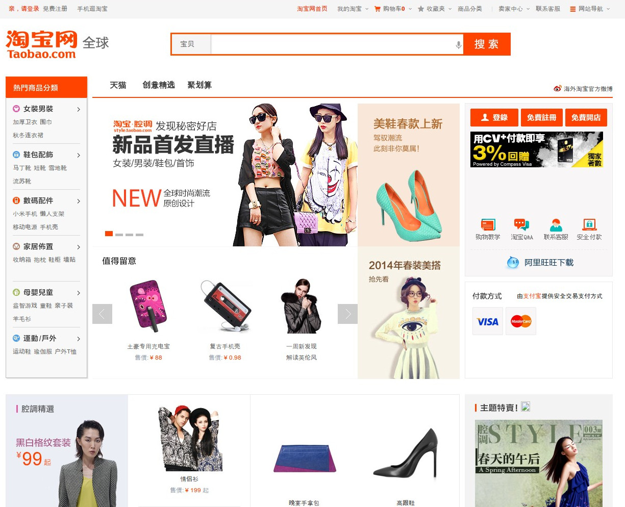 Korean Online Shopping Malls in China Experience Trademark ...