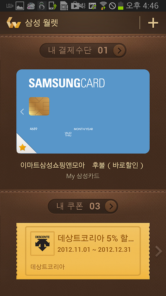 A screenshot of someone using the Samsung Card app on a Samsung mobile phone.