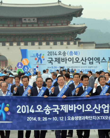 Co-chairman of Organizing Committee Lee Si-jong (second from right) and guests march at Seoul Gwanghwamun Square to promote the D-100 Success Pledge Event for the 2014 Bio Industry Expo at Osong.
