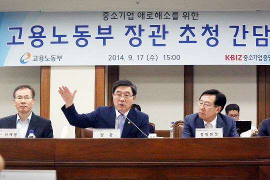Lee Ki-kwon, minister of Employment and Labor (second from left), gives an introductory speech at a meeting of small and medium sized companies at the Korea Federation of Small and Medium-sized Businesses located in Yeouido, Seoul on Sept. 17.