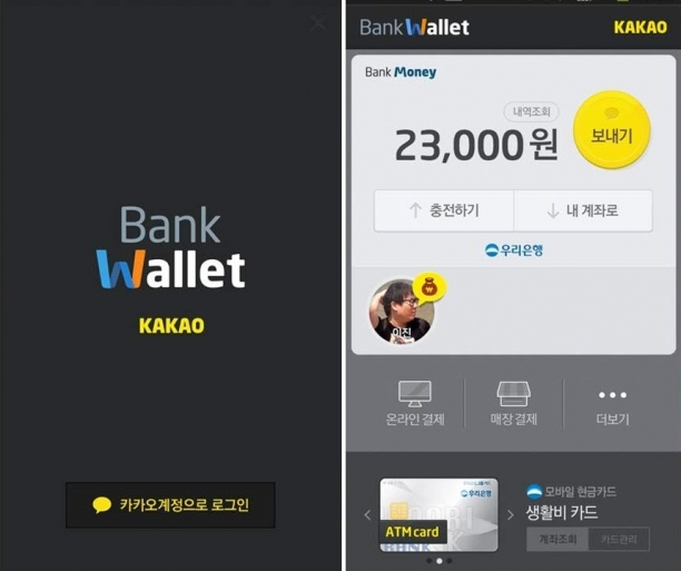 Somes screenshots of the interface of the upcoming Bank Wallet Kakao SNS payment service.