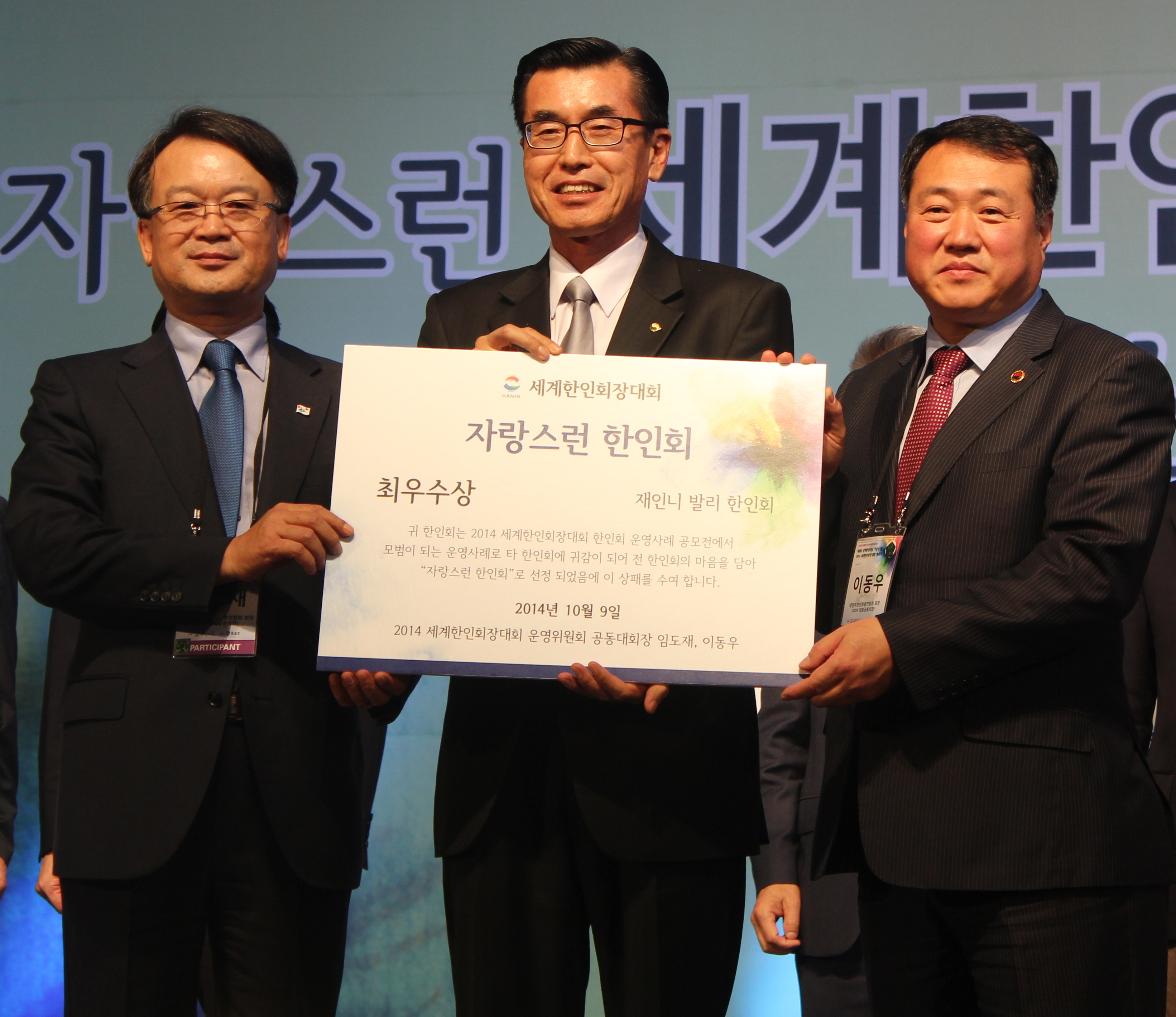 Yim Do-jae (left), president of Africa and Middle East Korean Association and Lee Dong-woo (right), president of Oceania Korean Association flank Chang Byoung-rok, president of Bali Korean Association and winner of the Best Korean Association Award.