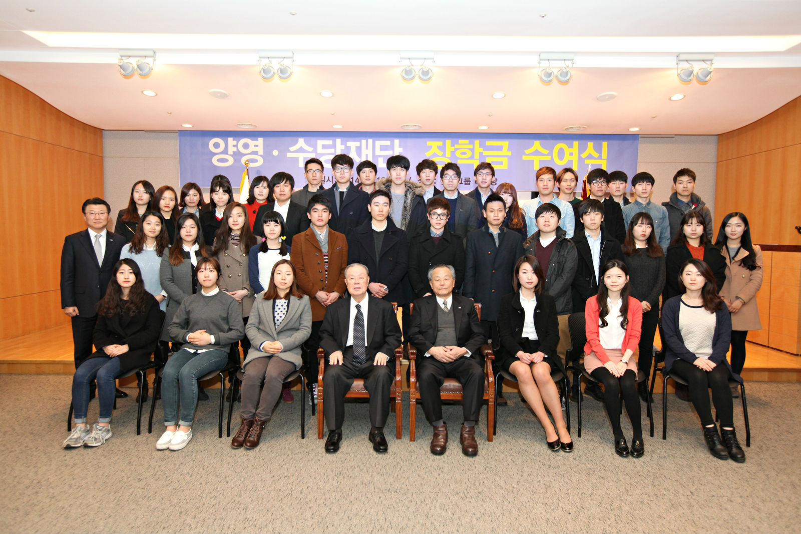 The Yangyoung and Sudang Foundations host a scholarship awards ceremony on Feb. 19, 2014.