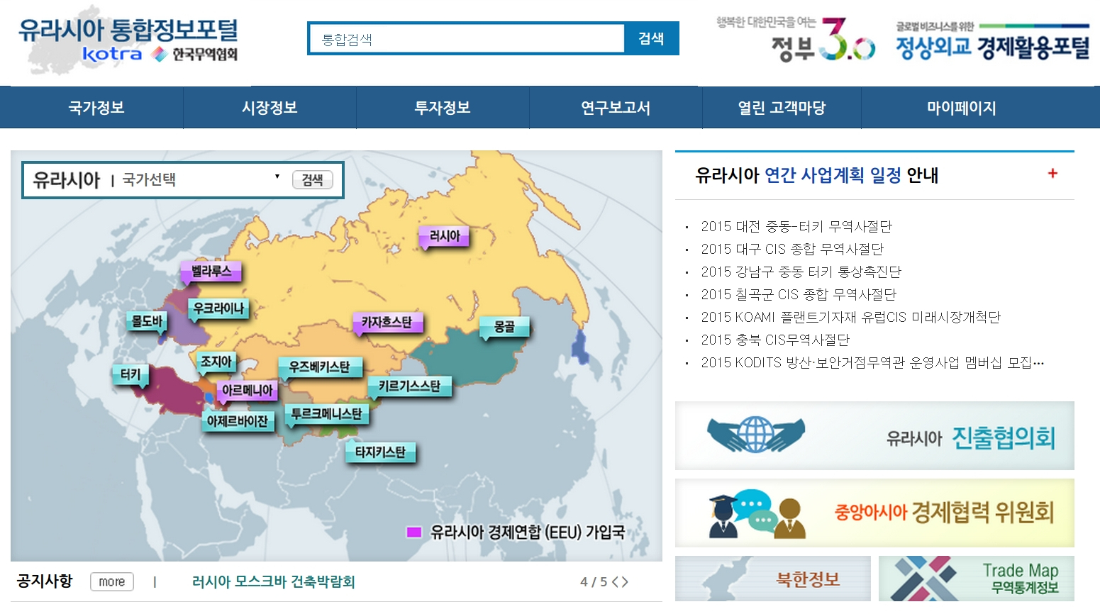 The front page of www.i-eurasia.org by KOTRA, indicating the countries included in their focus.