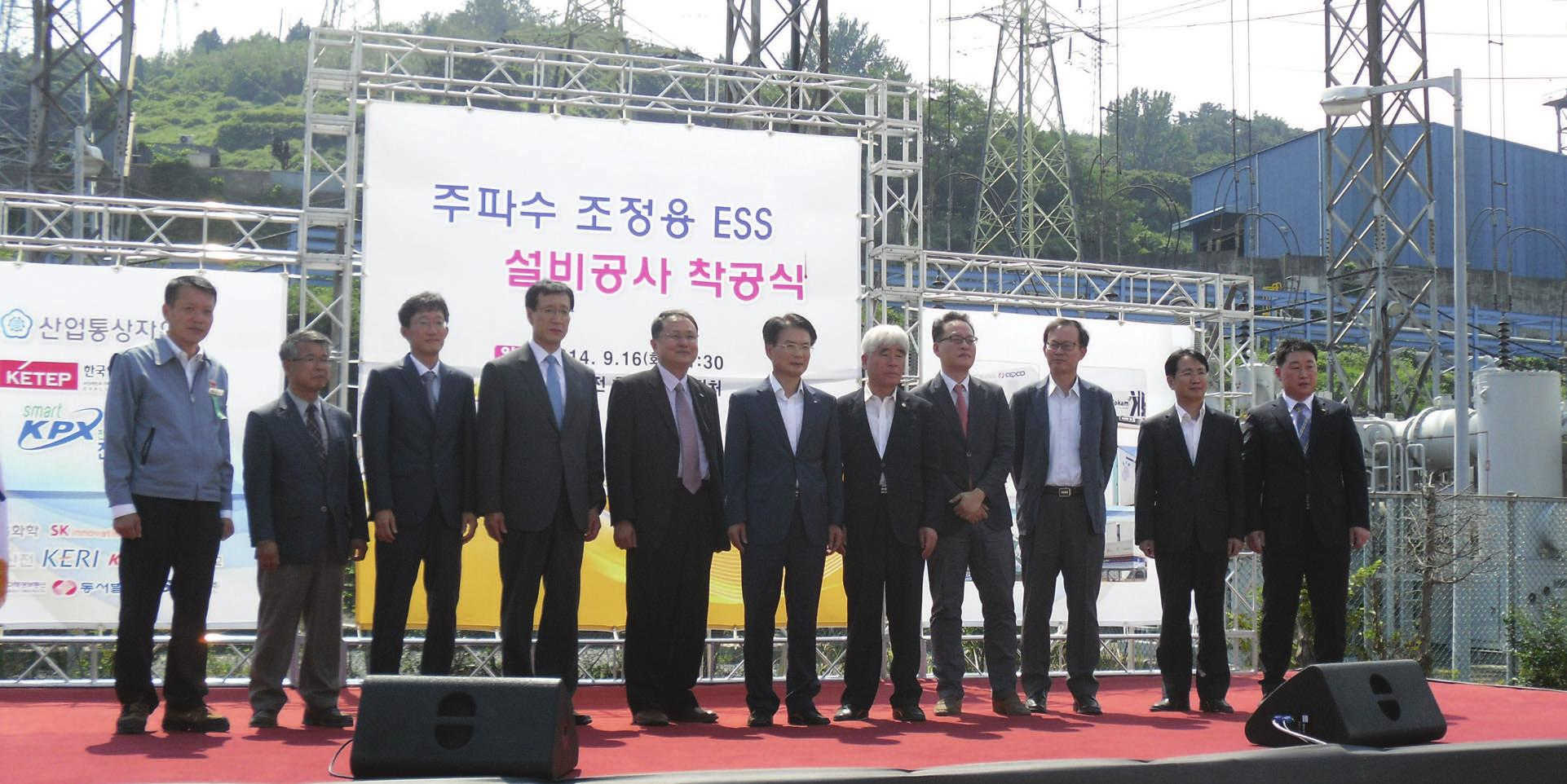 KPX held a groundbreaking ceremony to set up ESS facilities for frequency regulation.