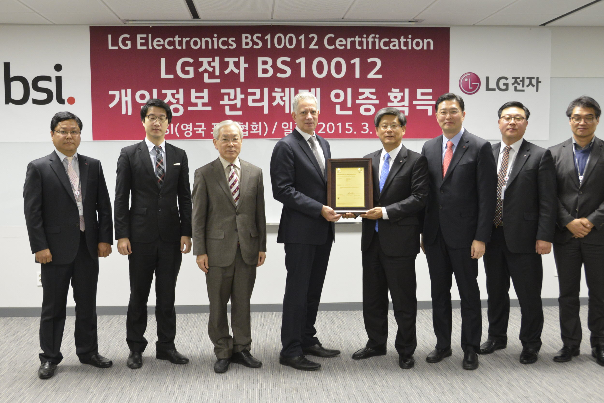 Officials from LG Electronics accept the BS10012 certification from an official representing the British Standards Institute on March 24.