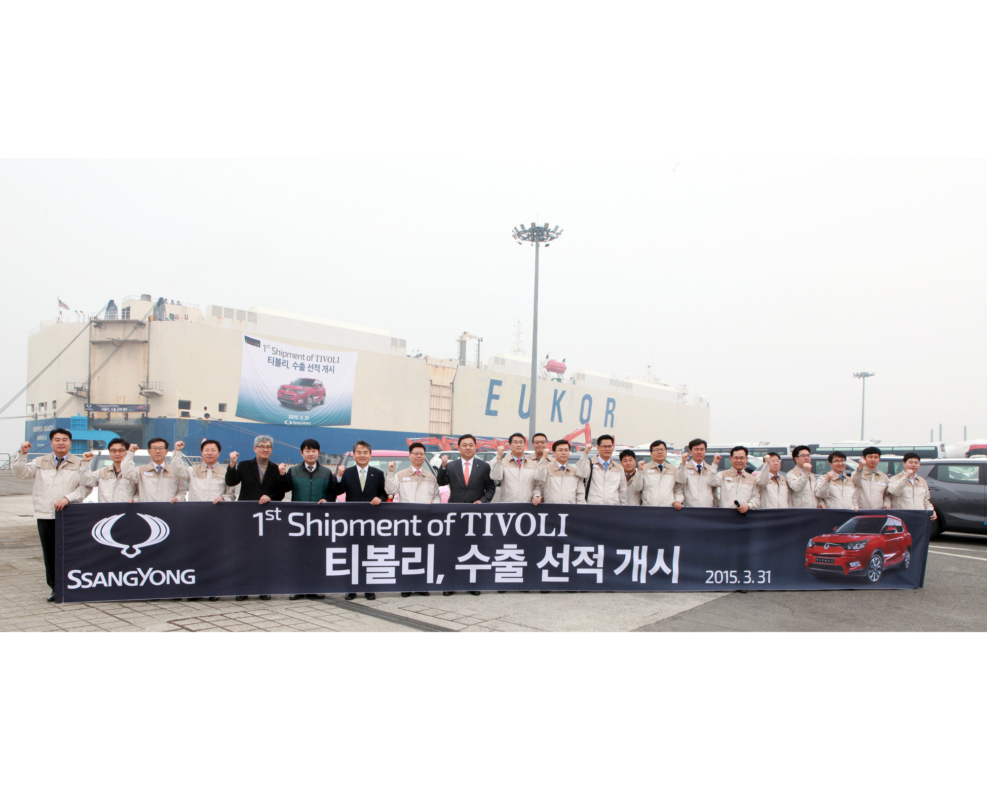 Ssangyong staff, including Head of Export HQ Seol Dong-cheol (8th from left), celebrate the first shipments of Ssangyong autos to the E.U. on March 31.