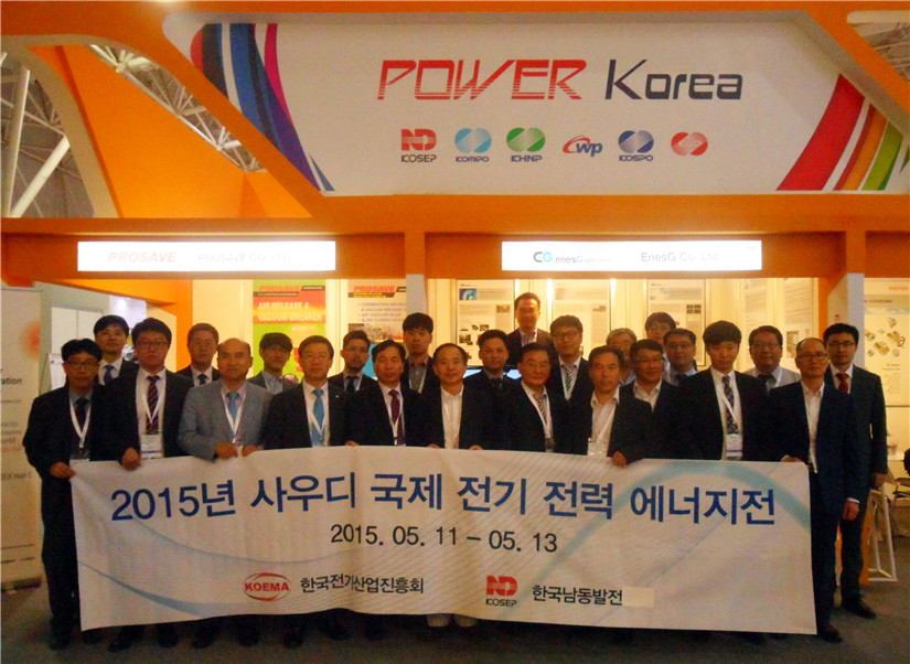 KOEMA Vice Chairman Nam Joon-hyun (4th from left) and KOSEP Shared Growth Team Leader Kang Chang-won (5th from left) pose with others for a photo commemorating their participation in the 2015 Saudi International Electric-Electronic Exhibition.