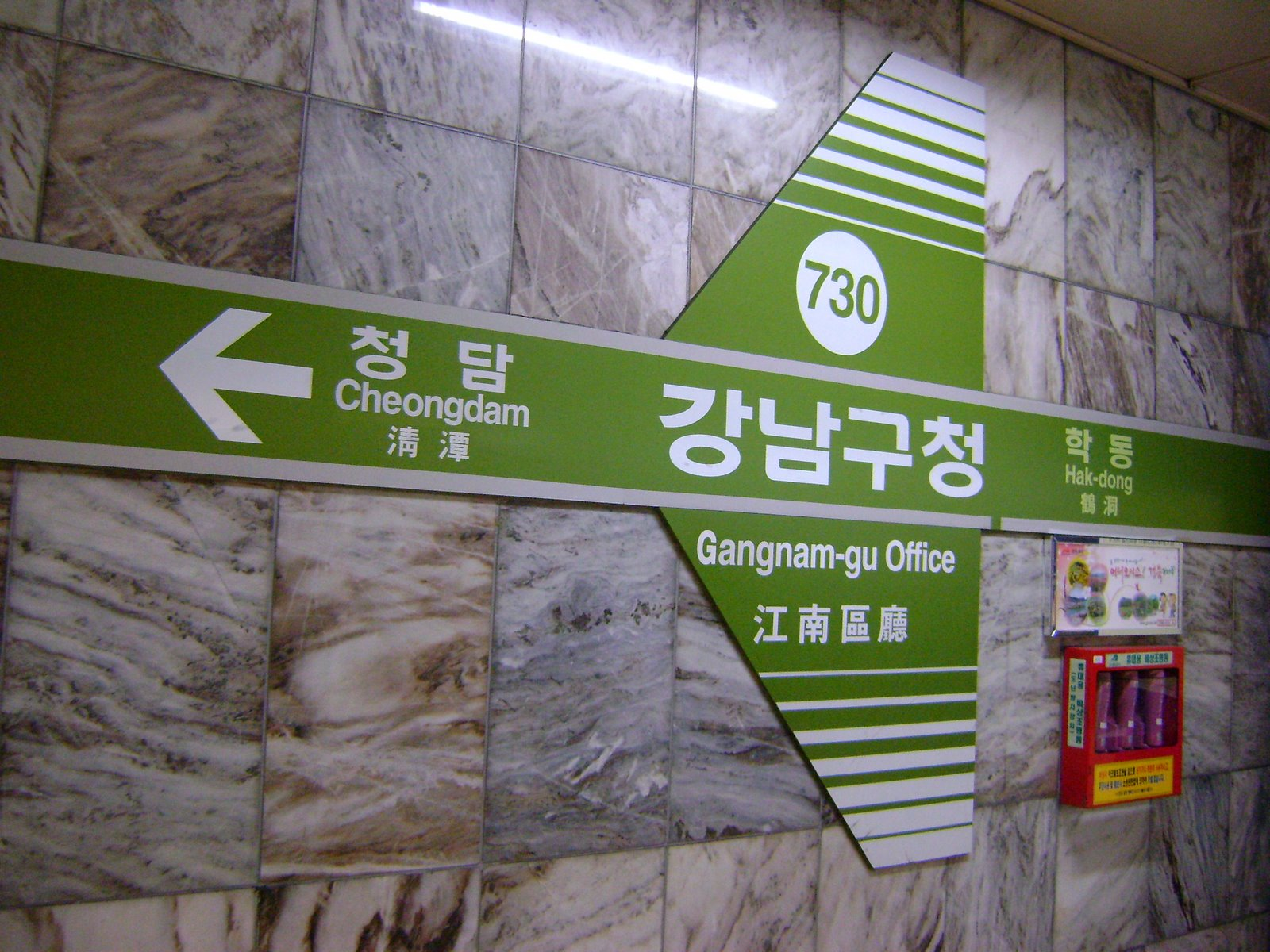 A sign on the wall of the Gangnam-gu Office subway station.