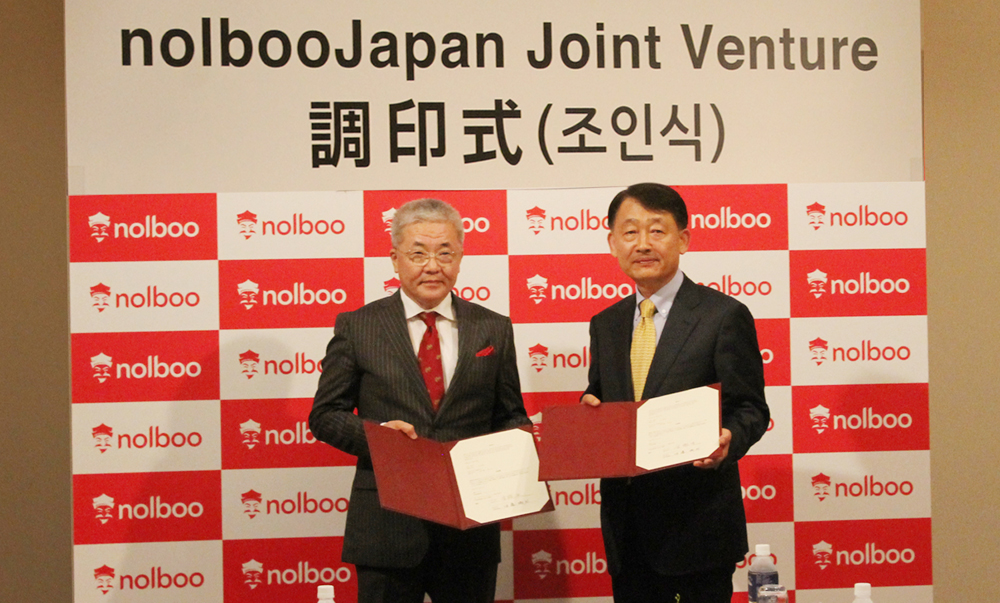 "Attended by many guests and officials including Nolboo President Kim Jun-young and Golden Arches Japan CEO Mitsuo Tanabe, the ""Nolboo Japan Joint Venture Signing Ceremony"" was held on July 3."