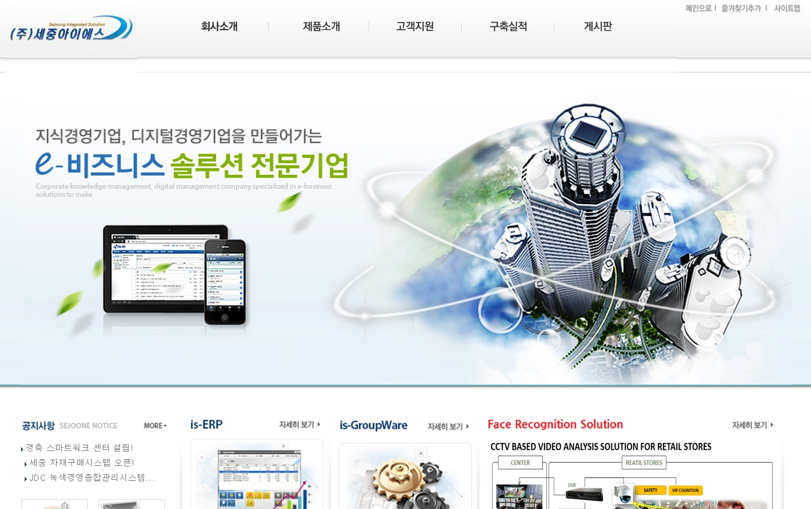The web site of Sejoong I.S.