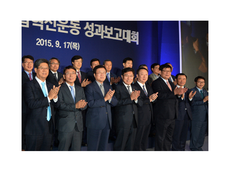 Minister of Trade, Industry & Energy Yoon Sang-jik (front row, 4th from left) and Korea Chamber of Commerce and Industry Chairman Park Yong-man (front row, 4th from right) attend an Industry Innovation Movement Briefing Meeting on Sept. 17.