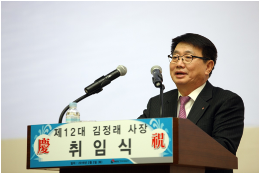 Kim Jung-rae, new CEO of Korea National Oil Corporation (KNOC) delivers an inaugural address at the headquarters in Ulsan on Feb. 2.