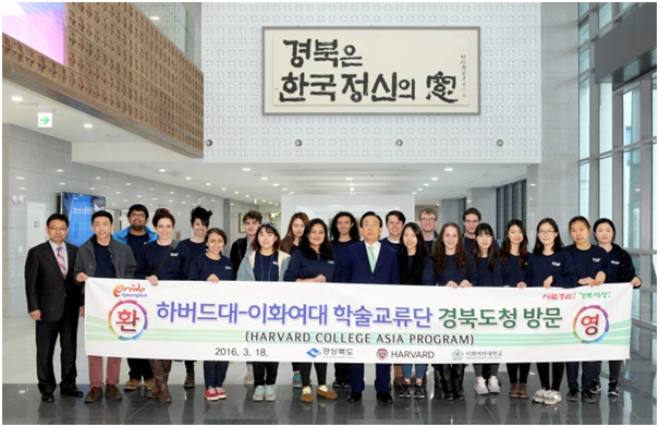 The Harvard University-Ewha Womans University Academic Exchange Group visits a new government office building in North Gyeongsang Province.