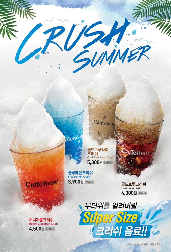 Caffe Bene announced on Apr. 18 that it will release four kinds of super-sized crush drinks (20oz) for summer
