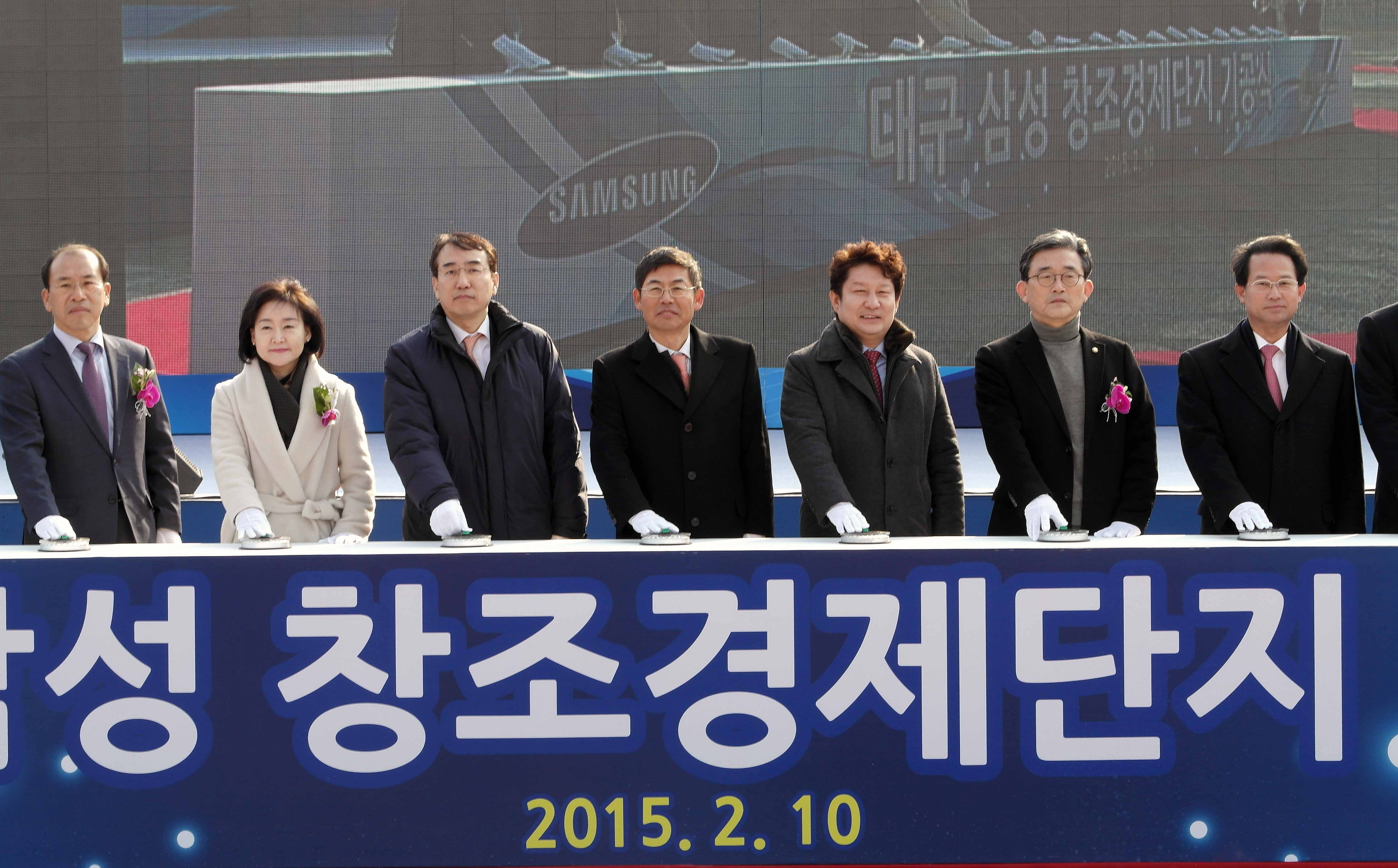 The Daegu City government and Samsung Launched a groundbreaking ceremony for Daegu-Samsung Creative Economy Complex in February, 2015.