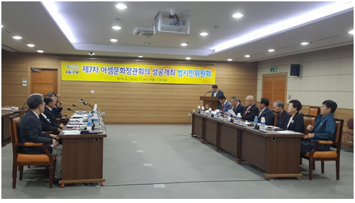 The civil committee of the 7th Asia-Europe Culture Ministers' Meeting had a meeting at Gwangju Metropolitan city on June 8.