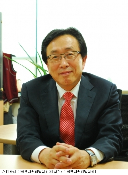 Lee Yong-sung, chairman of the Korea Venture Capital Association