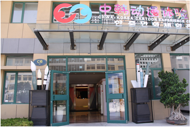 The China-Korea Cartoon Experience Center, jointly established by Yantai 1861 Creative Industrial Park and Korea Manhwa Contents Agency, opened on May 25 this year.