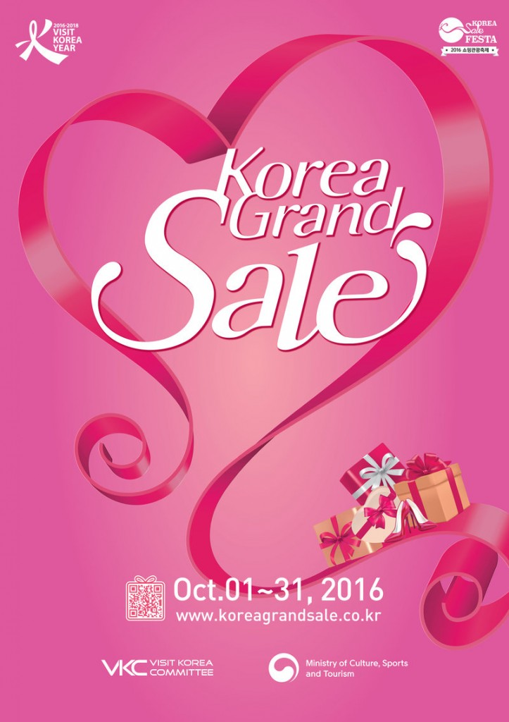 The poster of the 2016 Korea Sale FESTA.