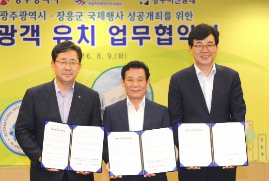 Gwangju Metropolitan City has joined hands with Jangheung County to cooperate for the Jangheung International Integrative Medicine Expo 2016 from September 29 to October 31.