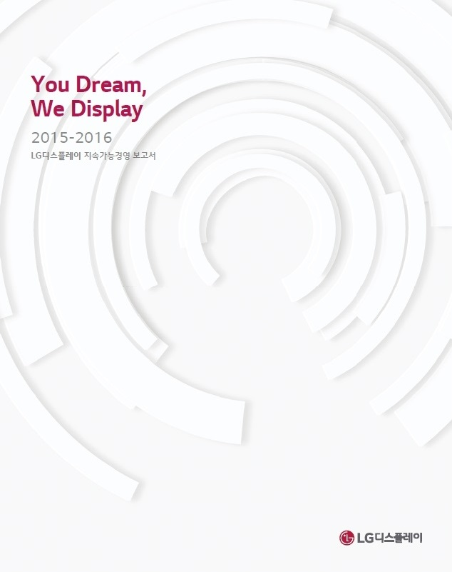 The cover of LG Display's sustainability report.