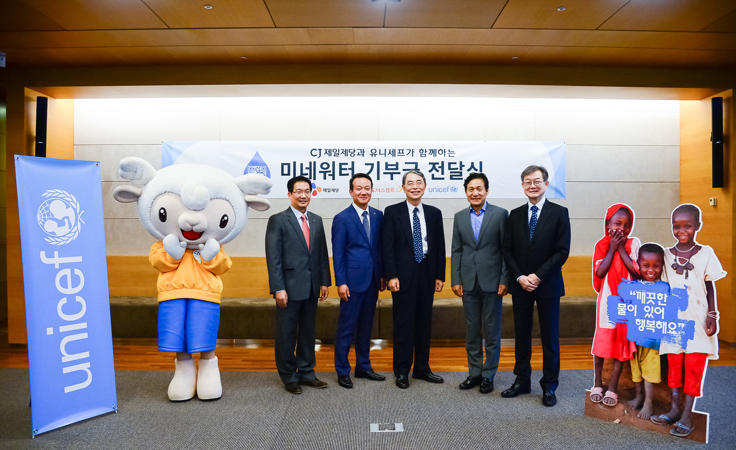(From left) Kwon Jung-hyun, director at CJ Group Social Contribution, Yim Sang-yeop, assistant managing director at CJ Cheiljedang, Song Sang-hyun, chairman of UNICEF, Ahn Sung Ki, UNICEF Goodwill Ambassador and film star, and Seo Dae-won, secretary gener