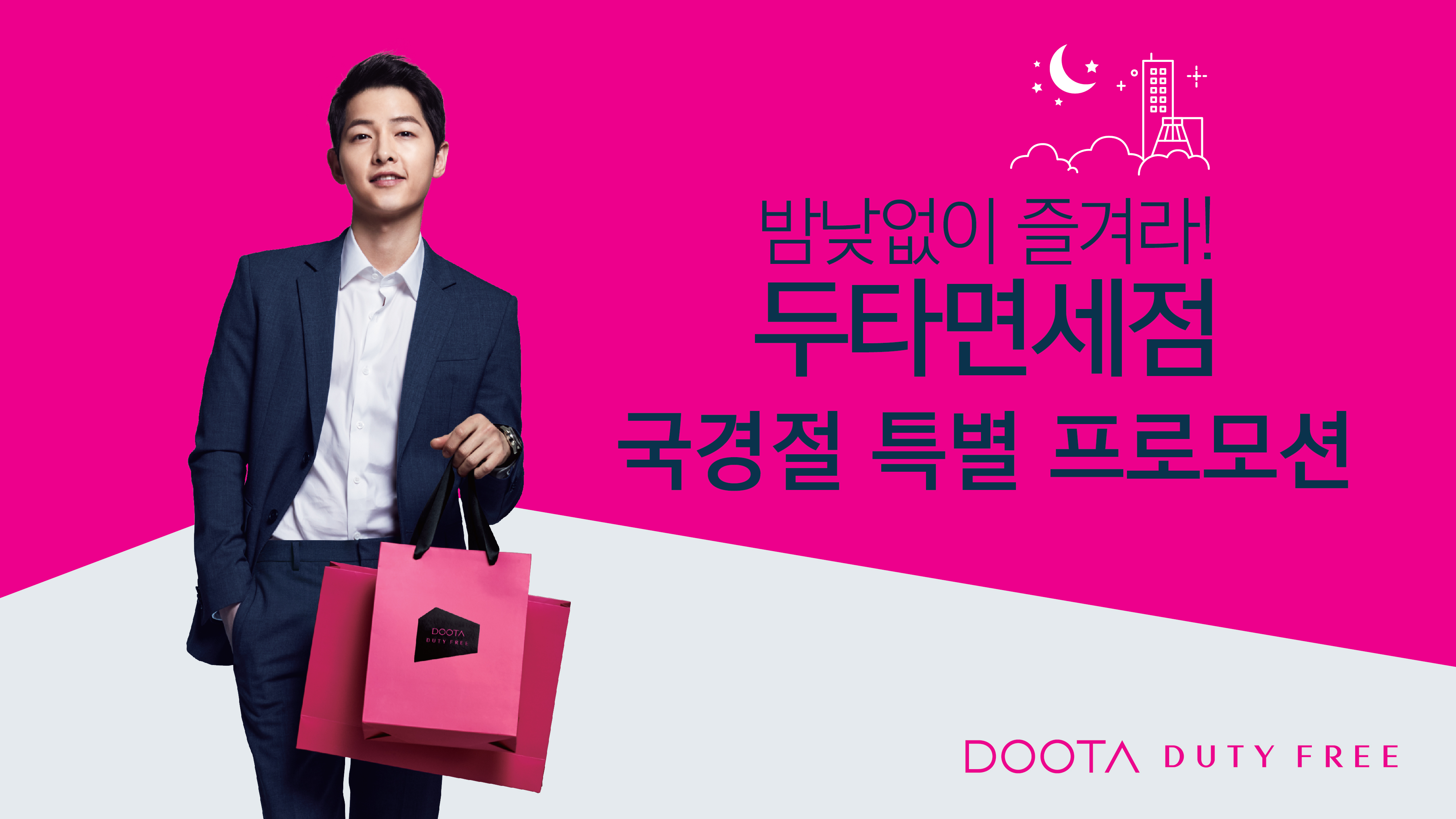 An image of Doota Duty Free Store's special promotional event for Chinese National Day.