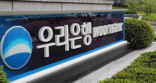 As the new management system of Woori Bank has begun, the collaboration in banking and non-banking sectors between Woori Bank and oligopolistic stockholders is expected to create a synergy.
