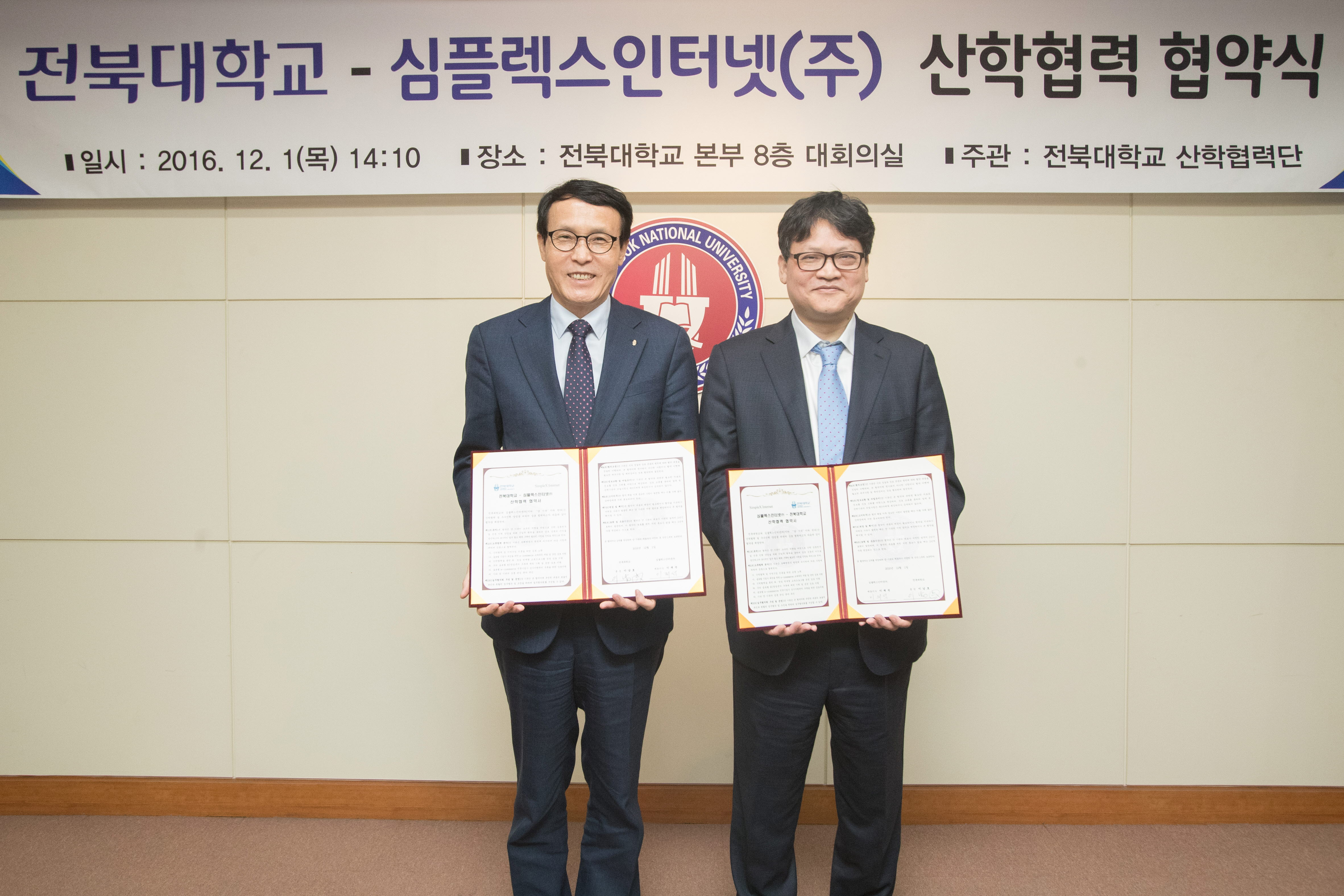 Chonbuk National University President Nam-Ho Lee (left) and Cafe24 CEO Jae-Suk Lee pose for a photo after signing an MOU on Dec. 1 to nurture young entrepreneurs who want to launch an e-commerce business.