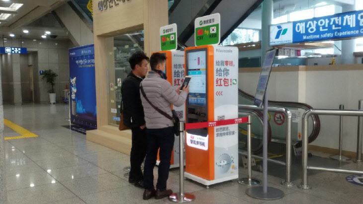 The Incheon Port Authority will provide Wechat Pay service for Chinese tourists to exchange small amounts of Korean coins in Incheon Port beginning on Dec 5.