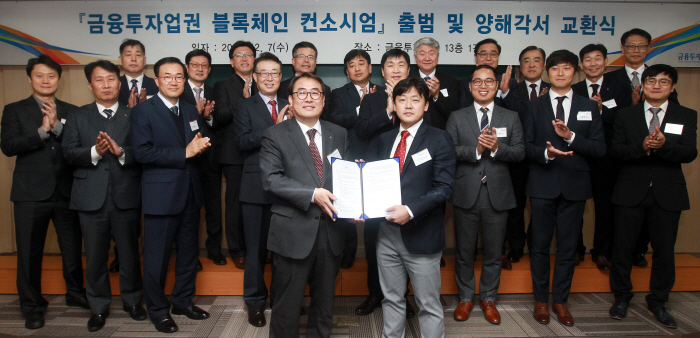 NH Investment & Securities managing director Park Sun-moo and DAYLI Intelligence CEO KJ Eee signed an MOU at a blockchain consortium launching ceremony on December 7.