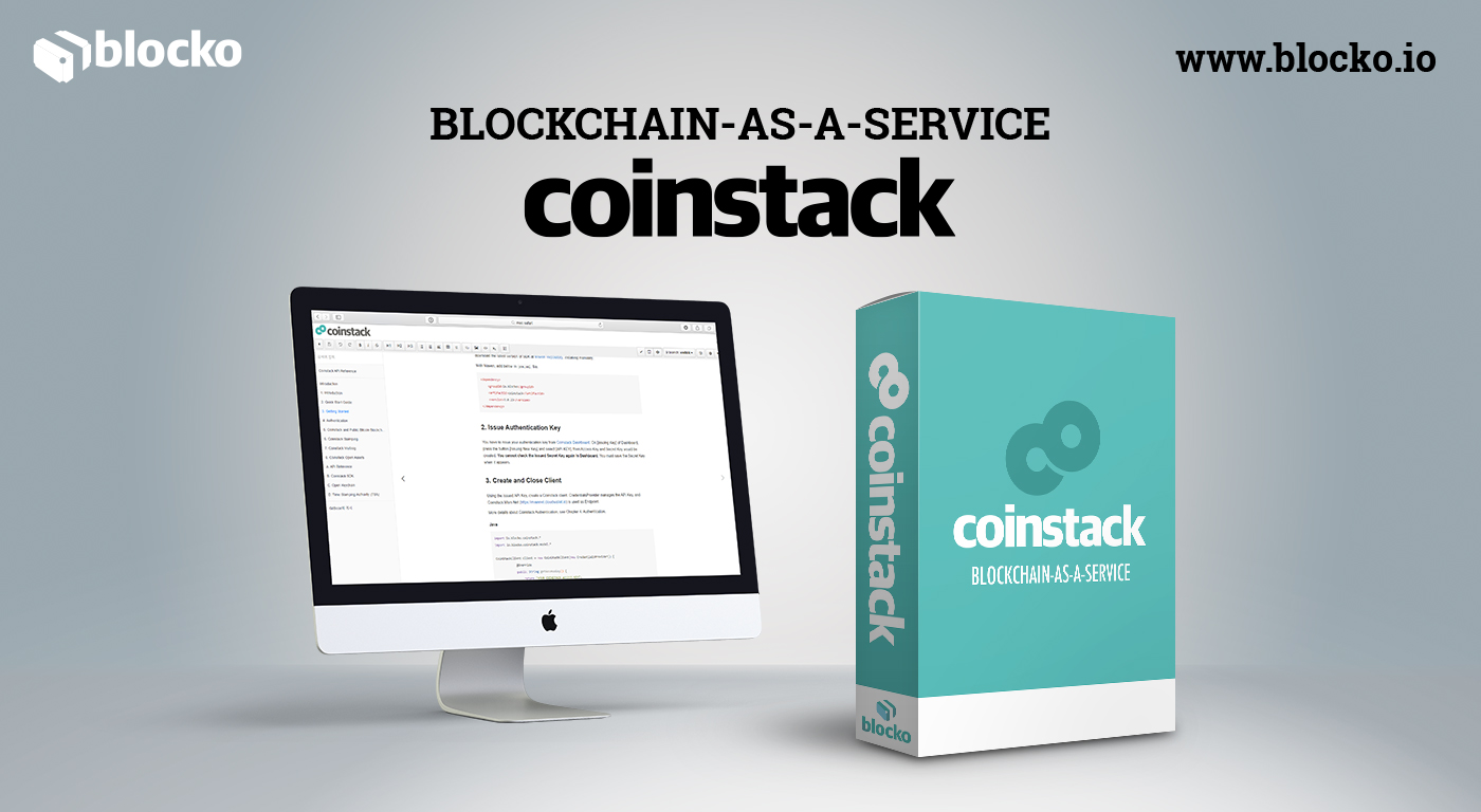 An image of Blocko's CoinStack v3.0, the first blockchain technology obtaining the First Class Good Software (GS) Certification.