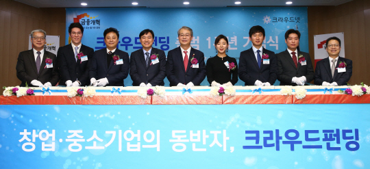 Chairman Yim Jong-yong (center in the picture above) of the Financial Services Commission of South Korea attended a ceremony in Seoul on January 24 to celebrate the first anniversary of crowdfunding in the country.