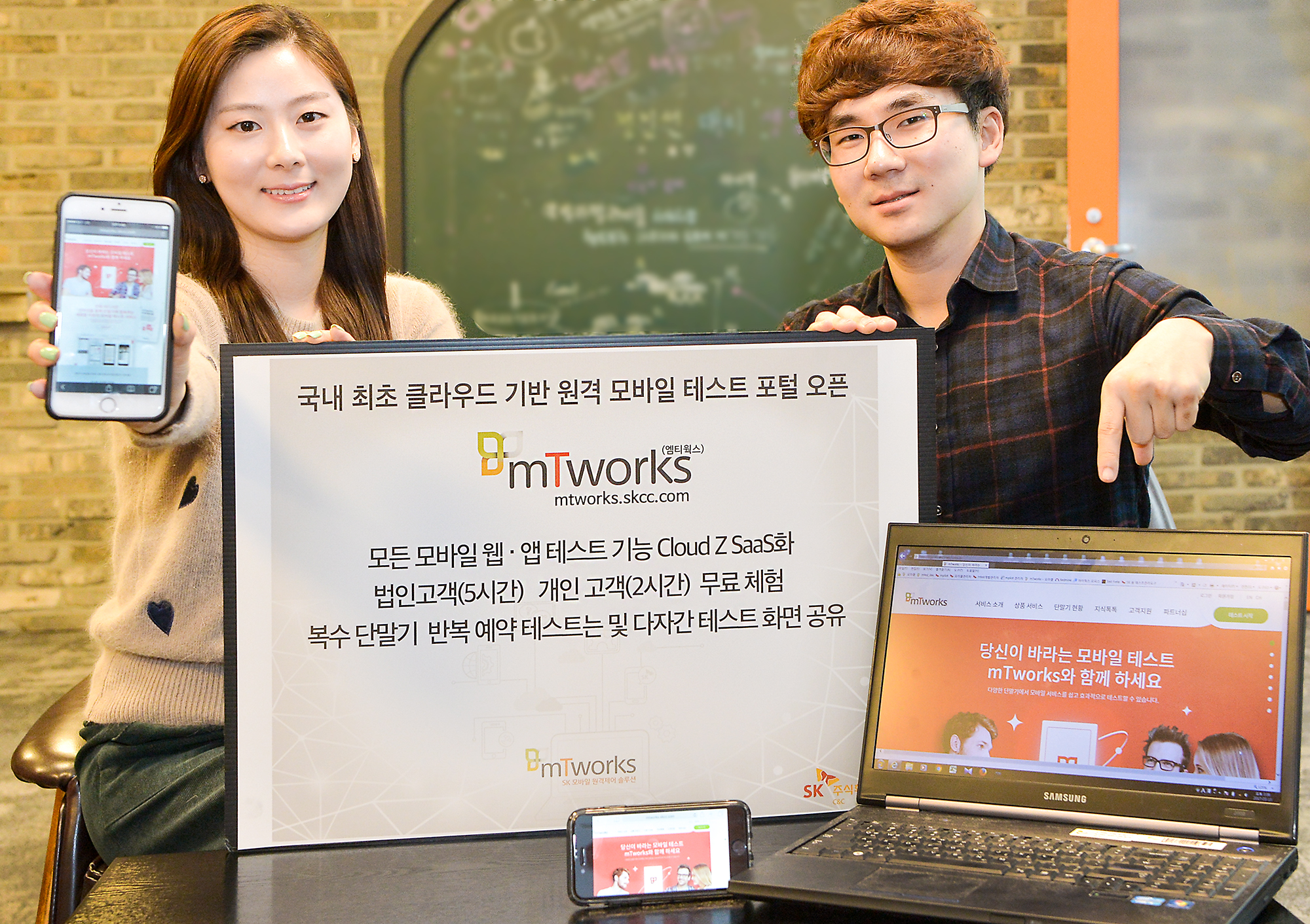 "SK Holdings C&C has officially opened a CloudZ-based mobile web and app test service portal ""mTworks."""