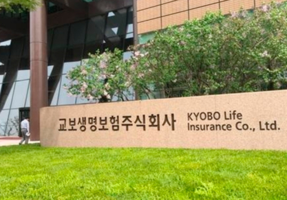 Kyobo Life has been selected as an operator of the government's pilot blockchain project.