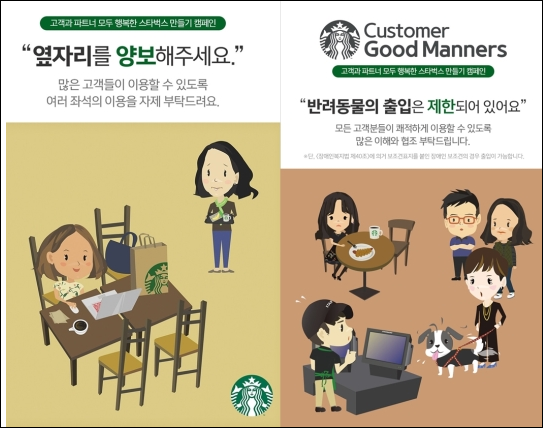 A Starbucks campaign poster (a screen capture of the Starbucks website)