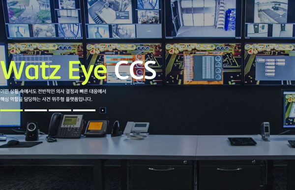 "The official website of ""Watz Eye."""