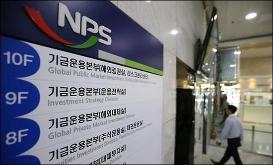 The Korean National Pension Service (NPS) is planning to increase its investent overseas.