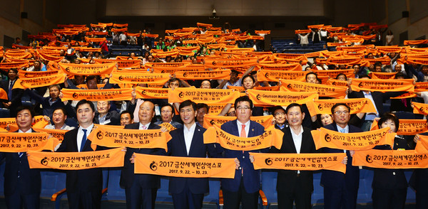 Participants, including South Chungcheong Province Governor Ahn Hee-jung, fourth from left at the bottom, give performance at the ceremony to successfully host the Geumsan World Ginseng Expo 2017.