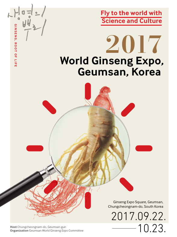 Poster of 2017 Geumsan World Ginseng Expo.