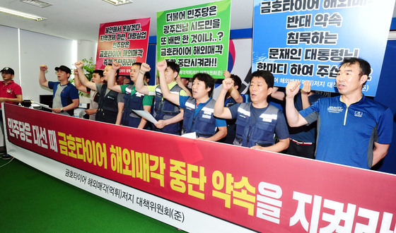 "The ""Committee to Oppose the Overseas Sell-off of Kumho Tire"" demonstrates at the front of the National Assembly on July 24."