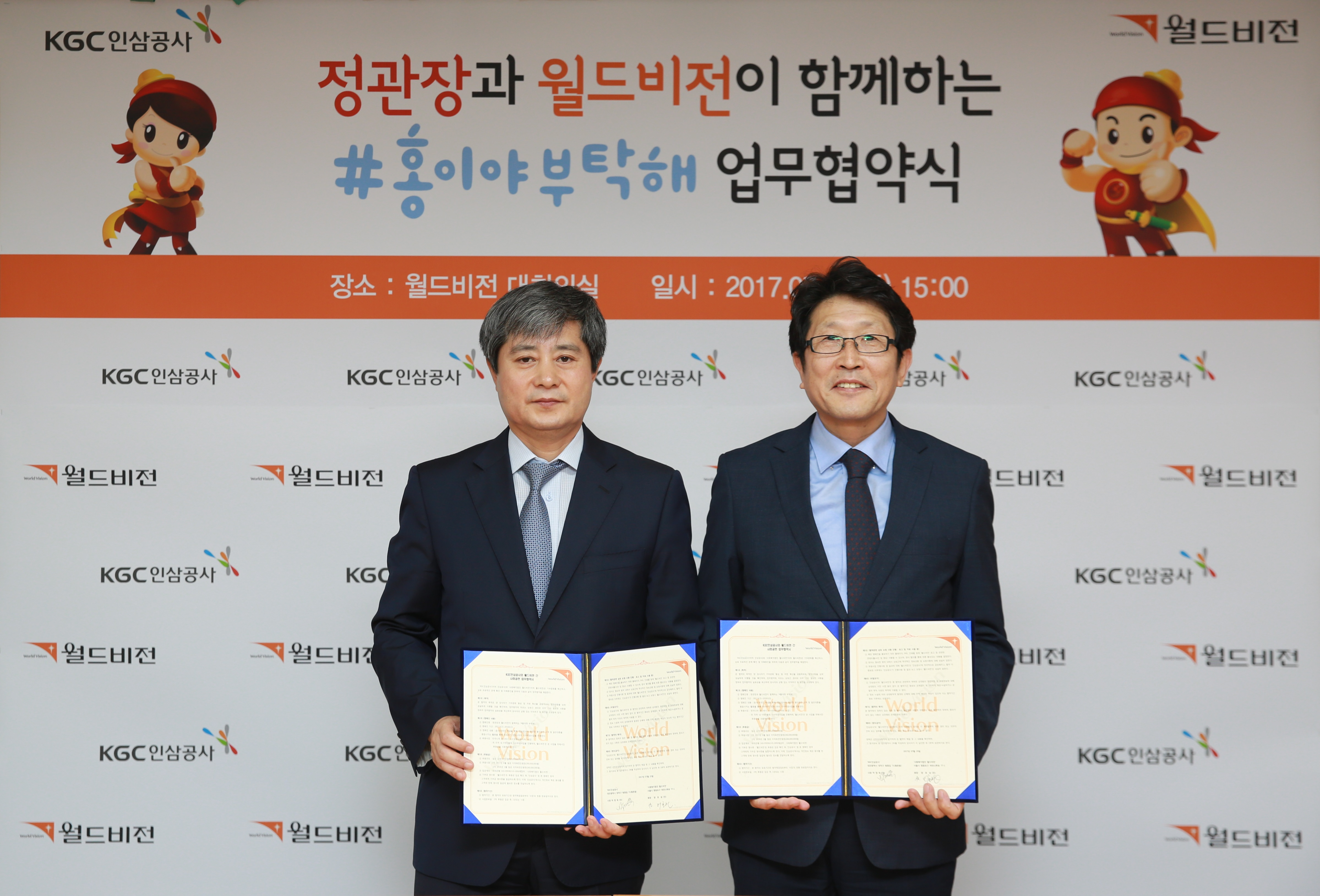 Park Jung-hwan (left), marketing manager of Korea Ginseng Corporation (KGC) and Eo Ho-seon (right), marketing manager of World Vision, concluded an agreement to support World Vision's drinking water hygiene projects in Africa.
