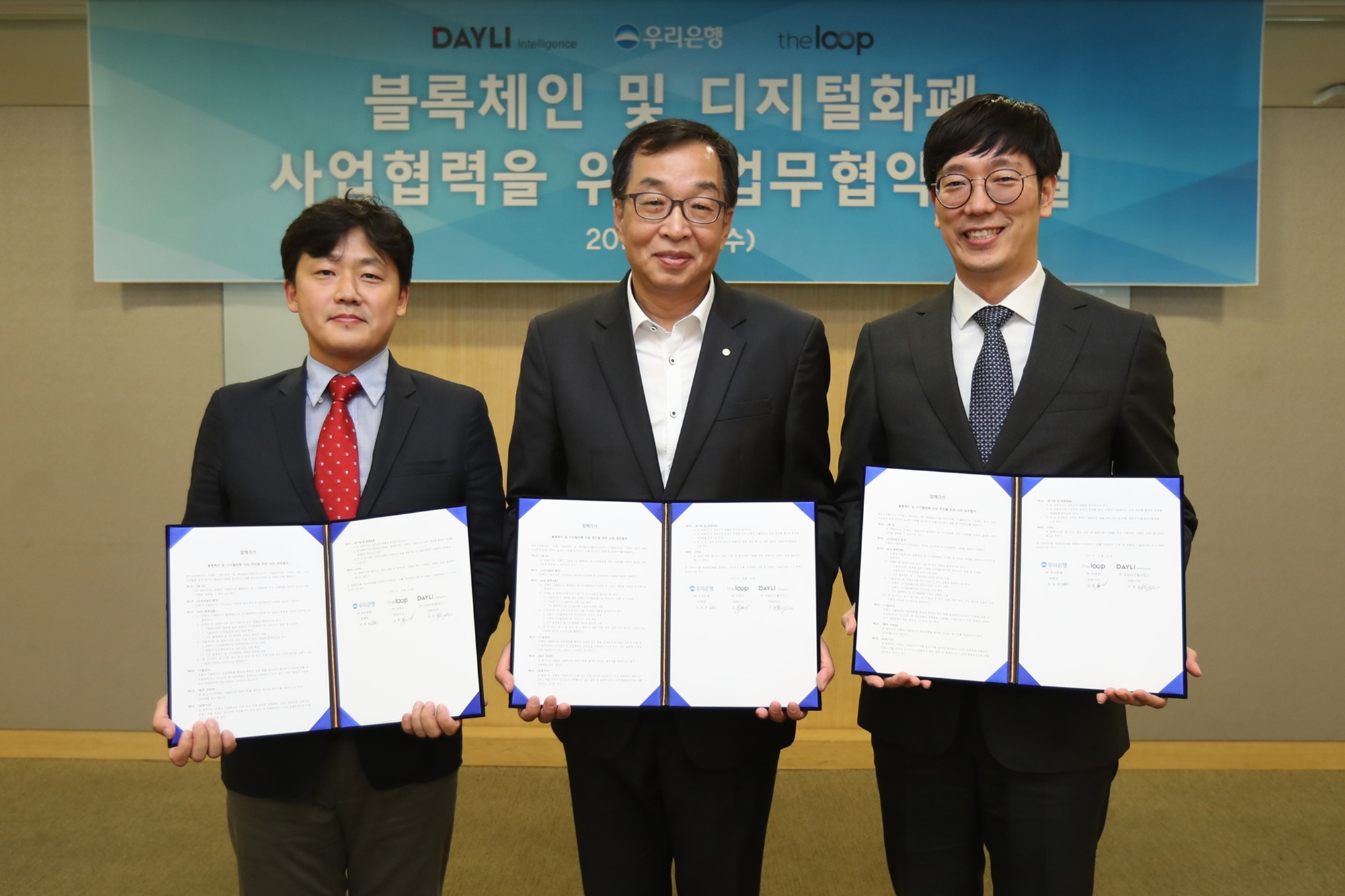 Woori Bank signed a memorandum of understanding (MOU) with blockchain technology firms Dayli Intelligence and The Loop on August 16 to cooperate on developing blockchain and digital coins