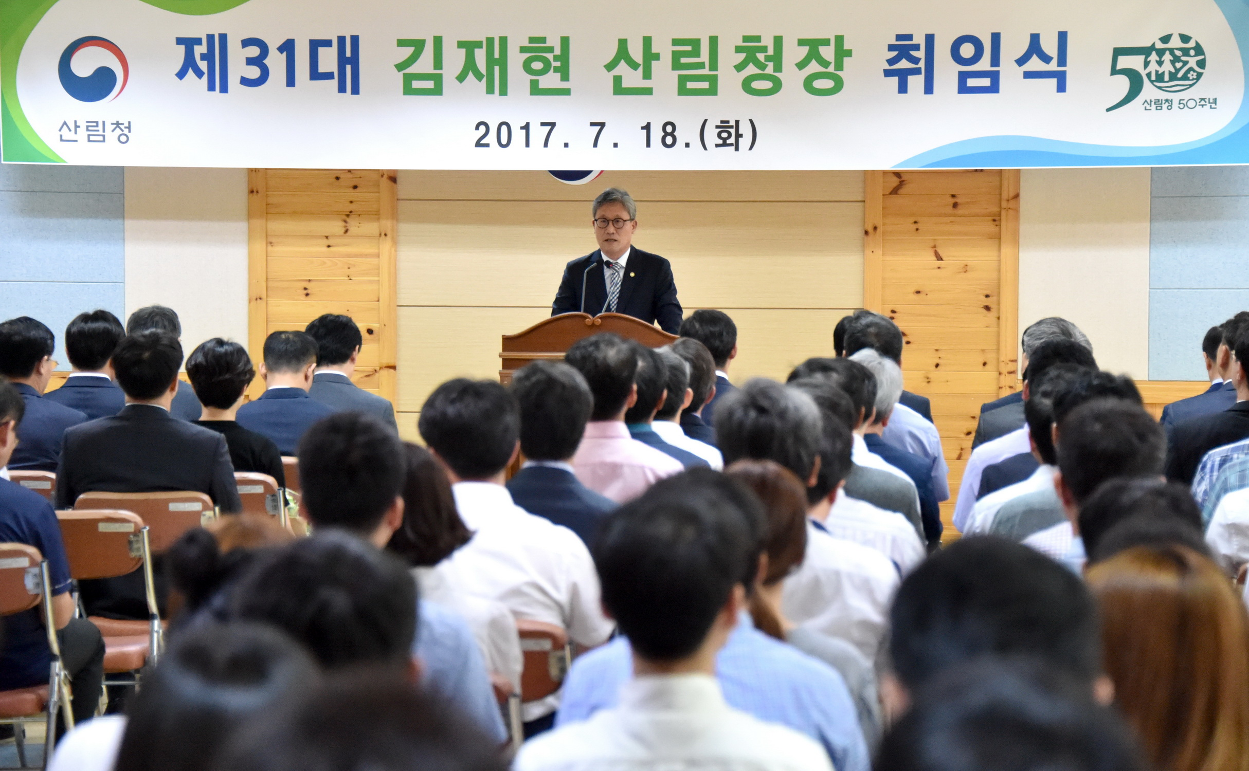 Korea Forest Service Minister Kim Jae-hyun is delivering his inaugural speech.
