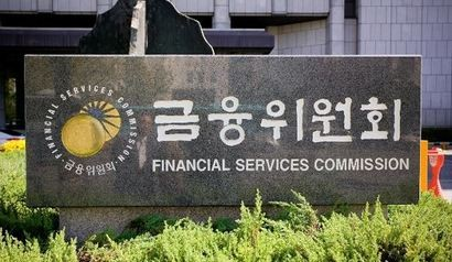The Financial Services Commission (FSC) will ease the short-selling's proportion to the entire stock trading and increase fines on investors who violate short-selling regulations.